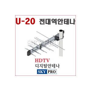 U-20 전대역 안테나 가정용 HDTV/UHF 실외 안테나