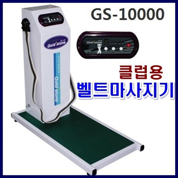 (삼형) 벨트마사지기 GS-10000/덜덜이/클럽용/관공서