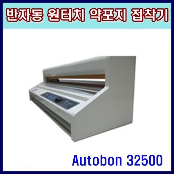 (동아양행) 반자동 원터치 약포지 접착기 오토본32500