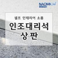 -인조대리석 상판/테이블/식탁/책상/인테리어/DIY