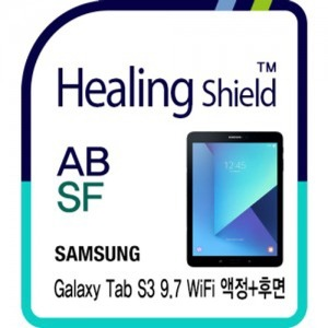 갤럭시 탭S3 9.7 WiFi 시력보호 필름1매+후면매트2매