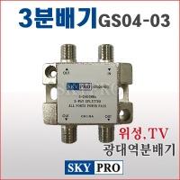 GS04-03 광대역3분배기 HDTV 안테나 위성안테나 분배