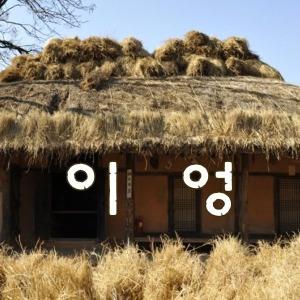 이엉(A급)/월동자재/보온용/인테리어용/볏짚