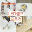 LED램프모음전/led볼램프 led미니크립톤 LED전구