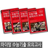 마더텅 수능기출 모의고사 30회 국어/영어/수학/사회/과학/사탐/과탐 영역 가형/나형 한국사