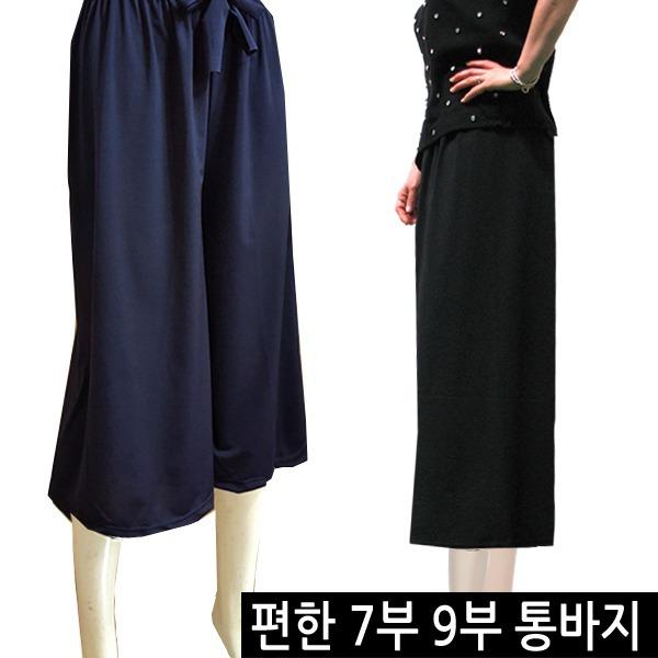 여름 와이드 여성 냉감바지 와이드팬츠 통바지 F406