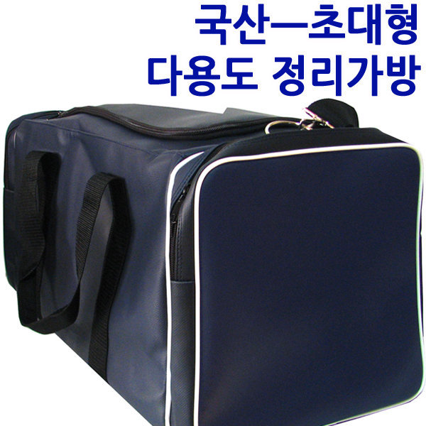 트렁크정리함 자동차용품가방 dd550 이사 캠핑 텐트