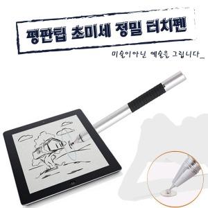 갤럭시탭전용 평판팁터치펜/초정밀/초미세/스타일러스