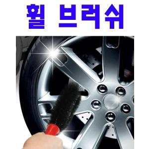 카렉스 휠브러쉬/불스원/타이어광택제/휠크리너/세정