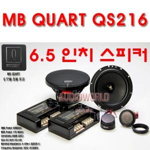 독일 명품 하이앤드 스피커 QS216 MB QUART
