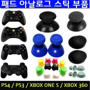 PS4/PS3/XBOXONE/XBOX360 아날로그스틱 부품 모음