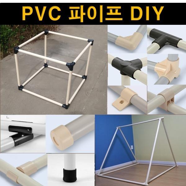 PVC 파이프 DIY  안전문/진열대/봉디스//매대/개벽