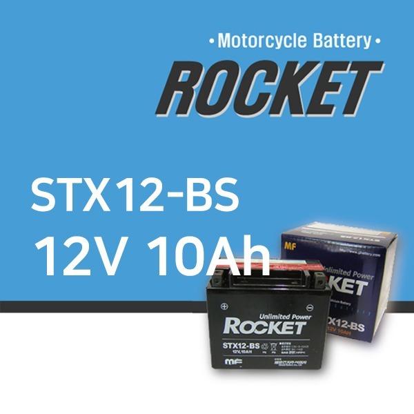STX12-BS 오토바이밧데리 12V10Ah 프리윙로드윈배터리