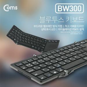 블루투스 키보드-터치패드/접이식/충전식/멀티페어링