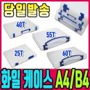 단아미/화일케이스/화일상자/A4/B4/손잡이케이스/화일