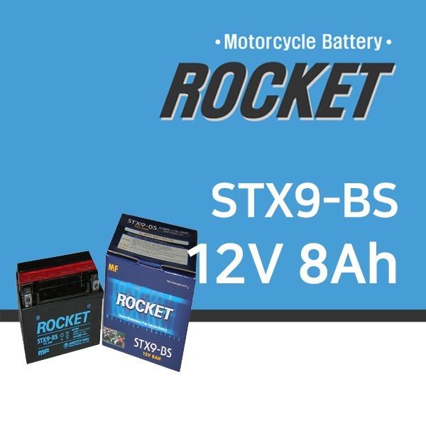 로케트 오토바이 밧데리 STX9 Battery 12V 8Ah 배터리