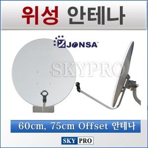 60 75cm Offset 위성방송 수신 안테나/국내/해외방송