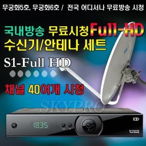 S1-FullHD+안테나+LNB세트 국내방송 40채널 무료시청