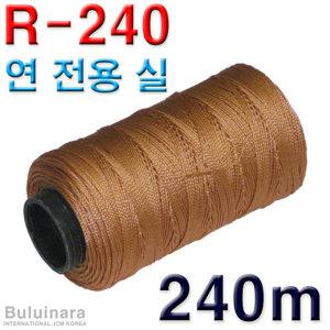 R-240 연 전용실 강하고 질긴 연실 (얼레 가오리연)