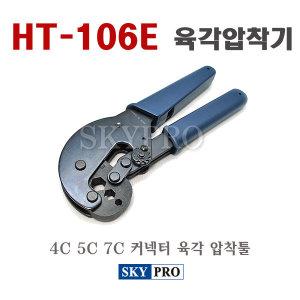 HT-106E 육각압착기 콘넥터 HDTV 유선방송 DTV HD방송
