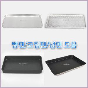 코팅빵팬/7종택1/냉팬/빵판/오븐팬/제과제빵도구