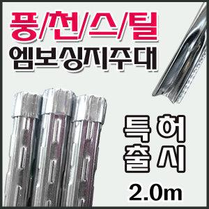 2.0m-10개 고추지지대/묘목지주대/오이/토마토/울타리