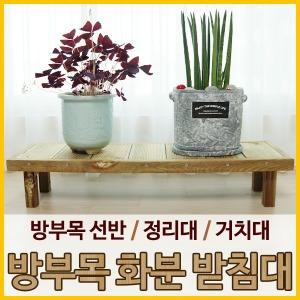 방부목화분대/화분받침대/레드파인화분대/정리대/선반