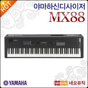 야마하 신디사이저 YAMAHA MX88 / MX-88 88건반