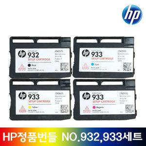 정품잉크 HP 6700 7110A NO 932 932XL 933XL 번들세트