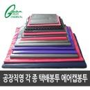 그린화학 지퍼백/택배봉투/뽁뽁이봉투/에어캡봉투