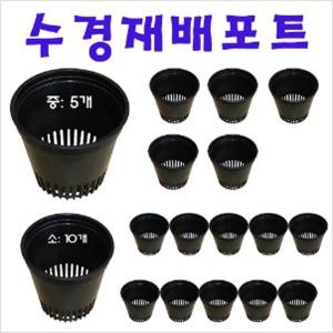 수경재배포트(소10개)/포트(중5개)GG필드포트/아쿠아