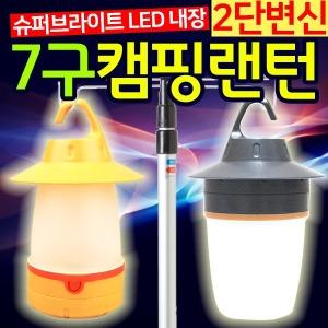 캠핑랜턴 LED랜턴 텐트등 렌턴 캠핑등 손전등 LED램프