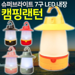 캠핑등 손전등 캠핑랜턴 LED랜턴 텐트등 렌턴 LED램프