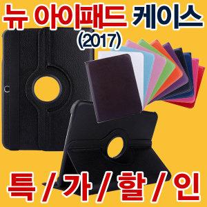 뉴 아이패드 2017/회전케이스/다이어리/9.7/5세대