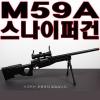 M59A더블이글 스나이퍼건 장난감 비비탄 총 작동완구