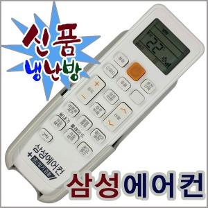 삼성 하우젠 냉방 냉난방 에어컨 리모컨/CKCS-11115G