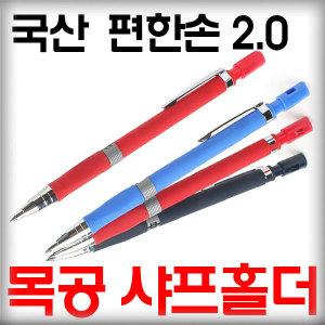 편한손 멀티샤프 2.0mm/홀더샤프/목공/필기/스케치