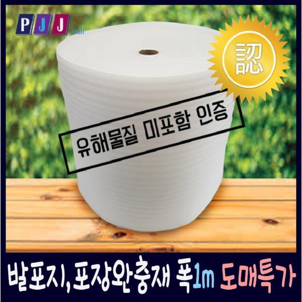 발포지/포장재/폭1m/완충포장재/단열재  (공장직영)