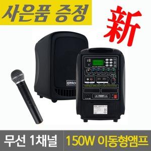 무선 행사용앰프 마이크 스피커 충전식앰프 EG-118