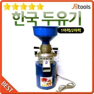 두부/두유기 기계/콩물/멧돌/콩가는기계 두유기 1마력