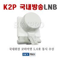K2P 통합LNB 무료국내위성방송 무궁화 3 5호 동시수신