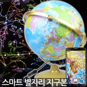 스마트 별자리 지구본(320-GAS) / 조명 세계지도 지구