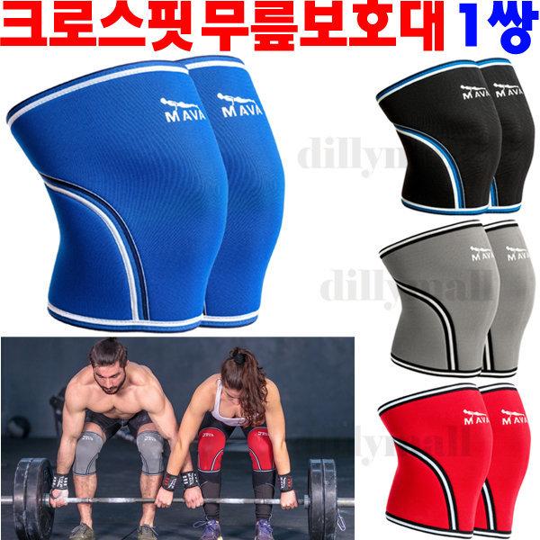 해외 크로스핏 역도 무릎보호대/마바 네오플랜 1쌍