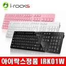 아이락스정품 IRK01W X-Slim 아이솔레이션 USB키보드C