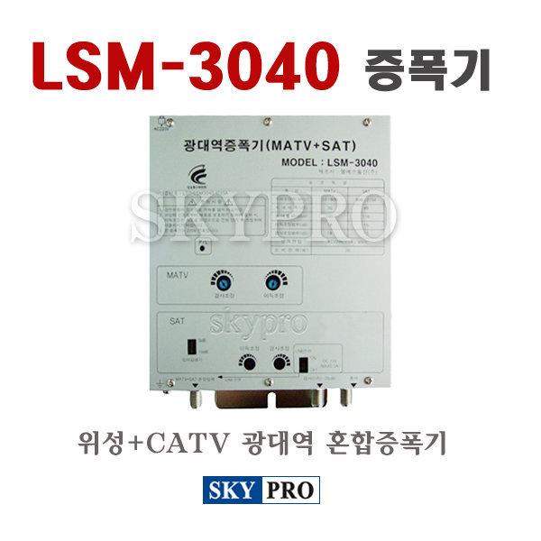 LSM-3040 CATV 증폭기 HDTV안테나 케이블TV HDTV방송