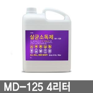 MD125 살균제 살균소독제 살균소독 4리터