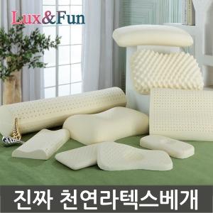옥션장기간1위  정품천연라텍스베개/해외고가판매