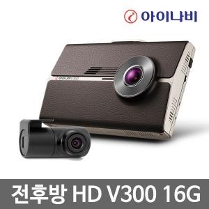 공식판매점~ 무료배송~ 아이나비 블랙박스 V300 16G~