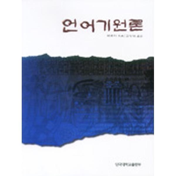 단국대학교출판부 언어기원론