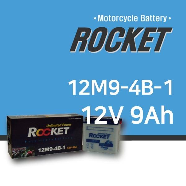12M9-4B-1 로케트 오토바이밧데리 12V9Ah배터리 VS VC